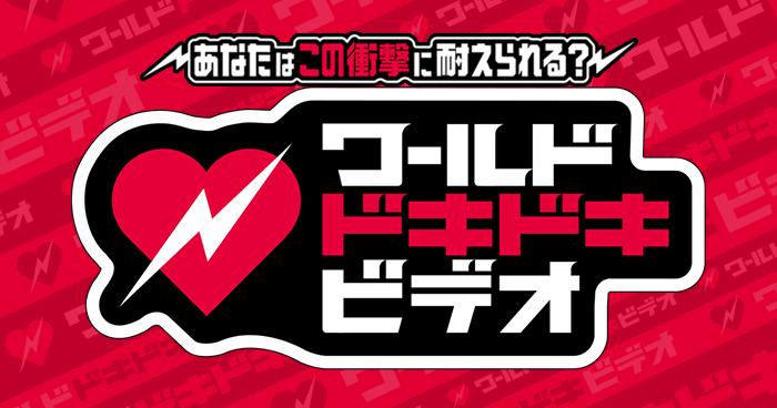 日向坂46 金村美玖・佐々木美玲・丹生明里が「ワールドドキドキビデオ!」に出演!