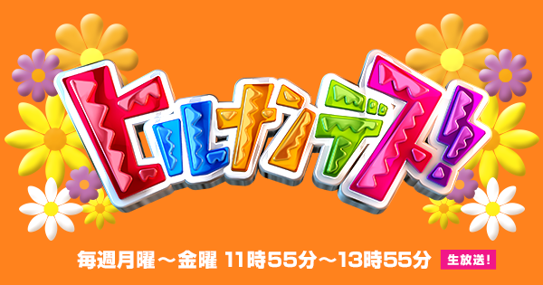 乃木坂46 山下美月が「ヒルナンデス!」に出演!