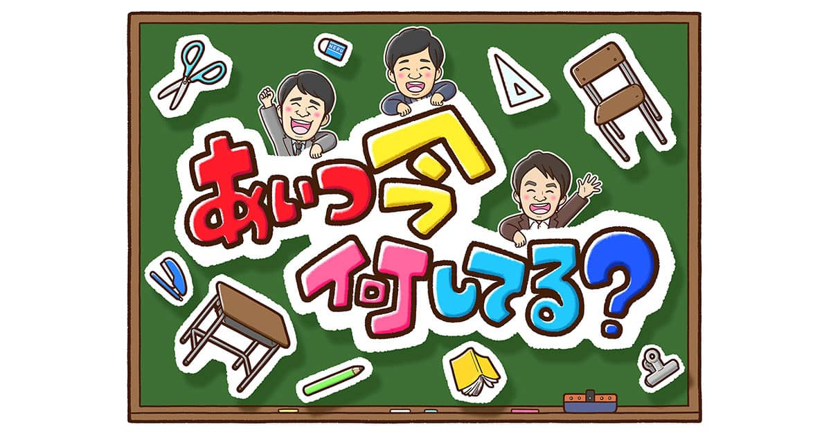乃木坂46 梅澤美波が「あいつ今何してる?」に出演!