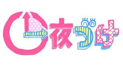 日向坂46 佐々木美玲が「一夜づけ」にゲスト出演!