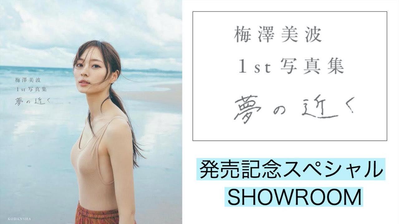乃木坂46 梅澤美波 1st写真集「夢の近く」発売記念スペシャル!22時よりSHOWROOM配信!