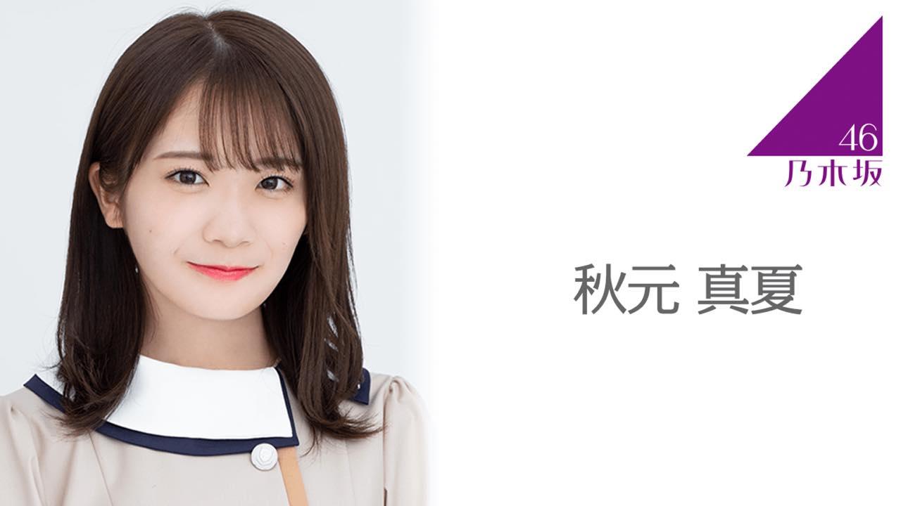 「乃木坂46ののぎおび⊿」秋元真夏が21時頃からSHOWROOM配信!