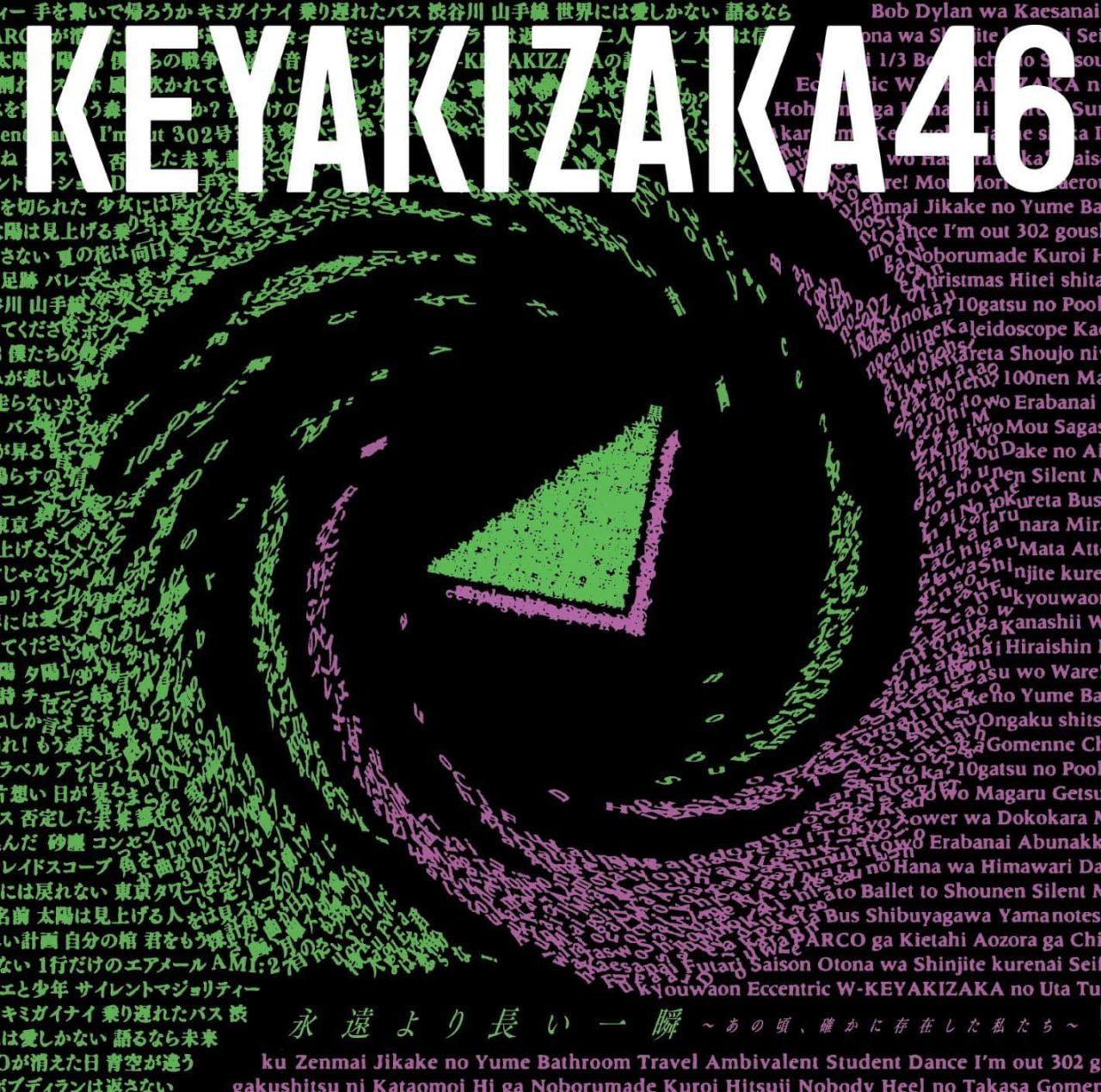 欅坂46 ベストアルバム「永遠より長い一瞬 ~あの頃、確かに存在した私たち~」