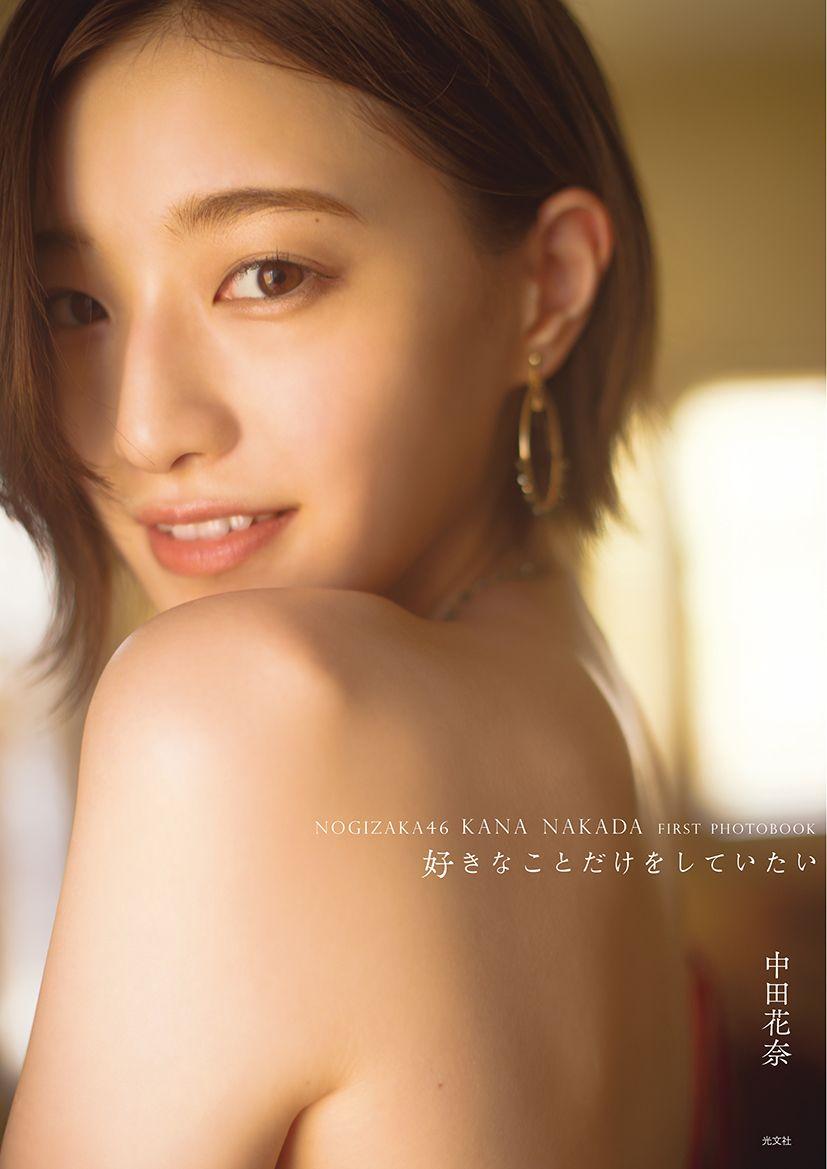 乃木坂46 中田花奈 1st写真集「好きなことだけをしていたい」