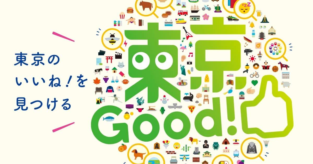 乃木坂46 山崎怜奈が「東京GOOD!」に出演!太宰治が暮らした街・三鷹を紹介!