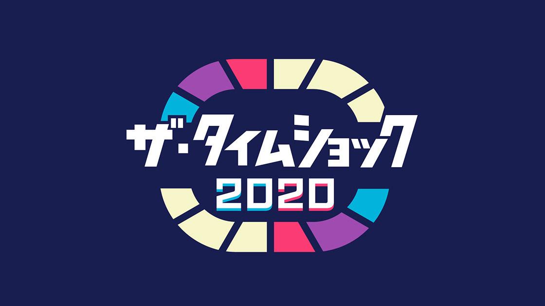 乃木坂46 山崎怜奈が「ザ・タイムショック2020 最強クイズ王決定戦SP」に出演!