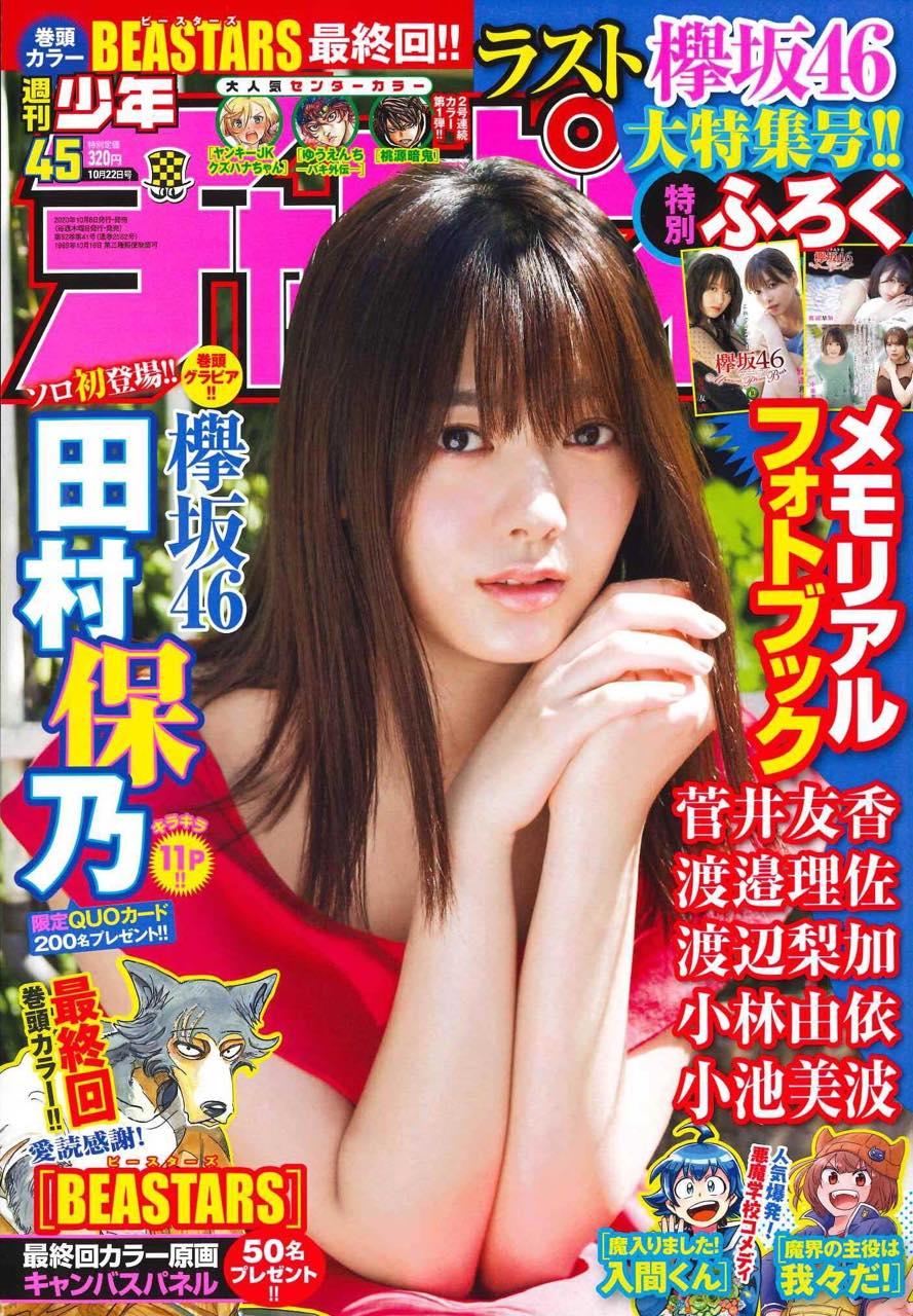 週刊少年チャンピオン 2020年 No.45