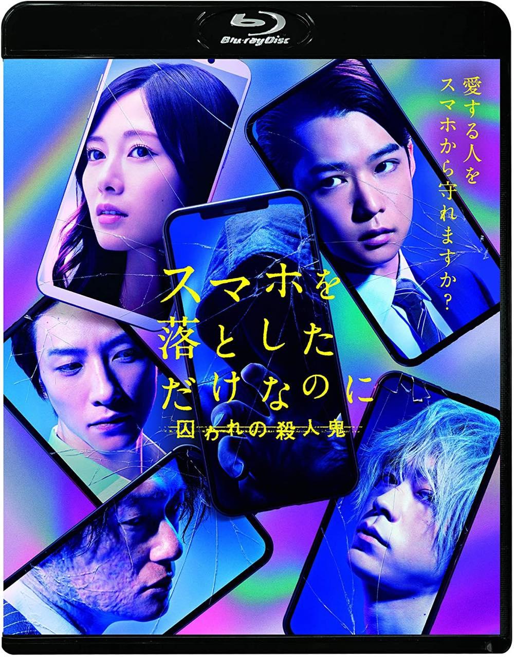 スマホを落としただけなのに 囚われの殺人鬼 [DVD][Blu-ray]