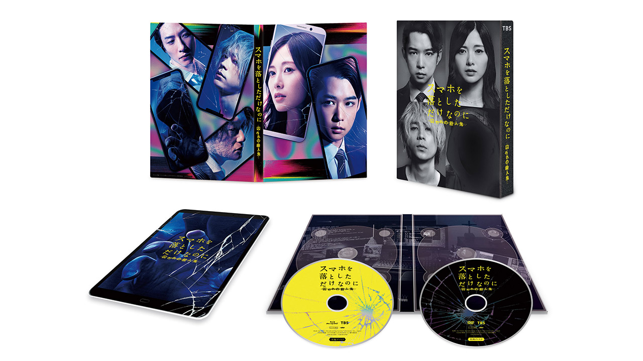 乃木坂46 白石麻衣出演、映画「スマホを落としただけなのに 囚われの殺人鬼」Blu-ray&DVD、10/14発売!