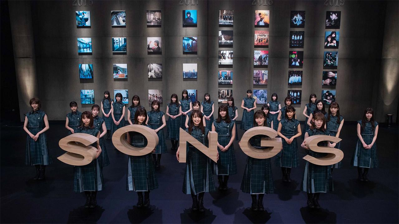 """「SONGS」欅坂46が""""欅""""名義で最後のTV出演!ラストライブに独占密着!紅白はじめ貴重映像も満載!"""