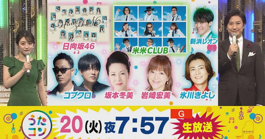 日向坂46が「うたコン」に出演!デビュー前の思い出の曲「ひらがなけやき」をTV初披露!