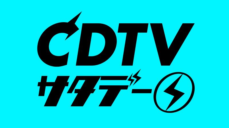 「CDTVサタデー」配信ライブ特集!欅坂46ラストライブの映像も登場!