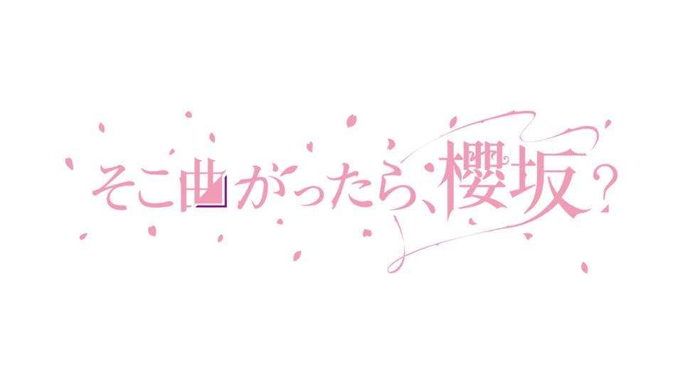 「そこ曲がったら、櫻坂?」櫻坂46 1stシングルヒット祈願キャンペーン!前半