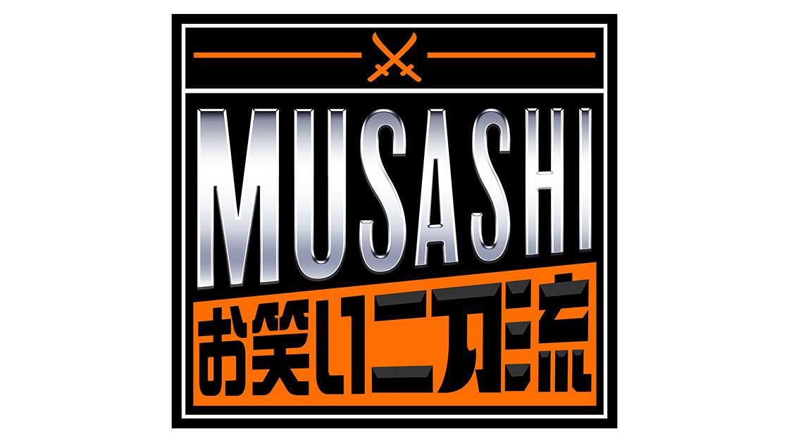 乃木坂46 秋元真夏&高山一実が「お笑い二刀流 MUSASHI」に出演!