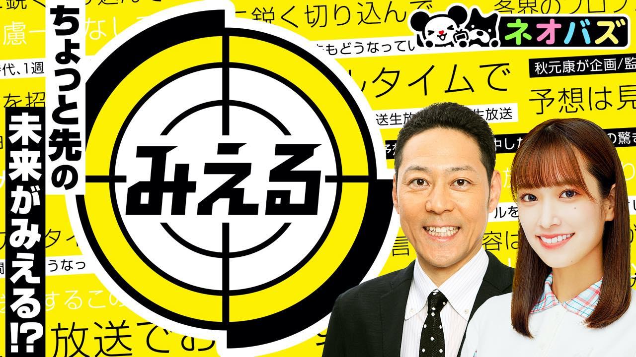 日向坂46 佐々木久美MC「みえる」#24 21時からABEMA配信!