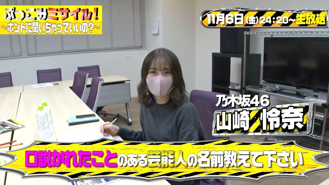 乃木坂46 山崎怜奈が「ぶっこみミサイル!〜ホントに聞いちゃっていいの?〜」に出演!
