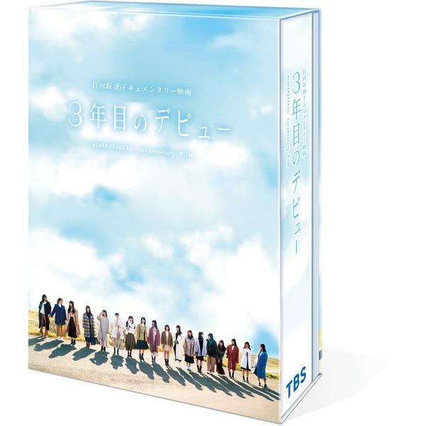 日向坂46ドキュメンタリー映画「3年目のデビュー」 [Blu-ray][DVD]