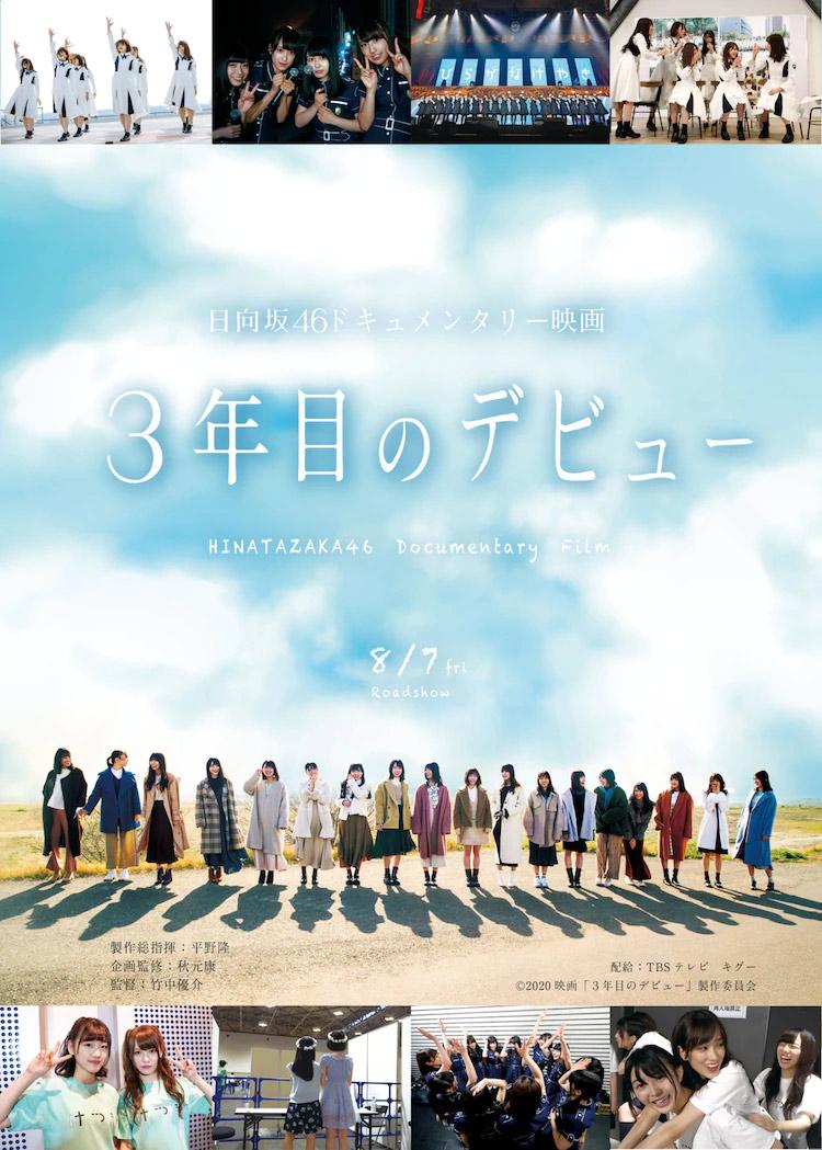 日向坂46ドキュメンタリー映画「3年目のデビュー」Blu-ray&DVD化決定!来年1/20発売!【予約開始】