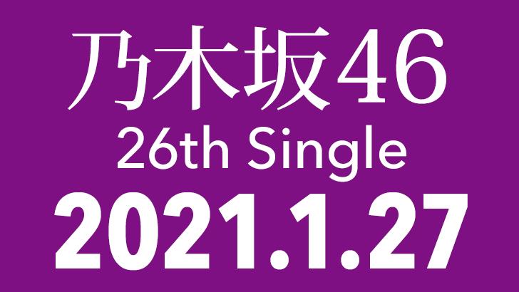 乃木坂46 26thシングル、来年1/27発売決定!明日の「乃木坂工事中」で選抜メンバー発表!