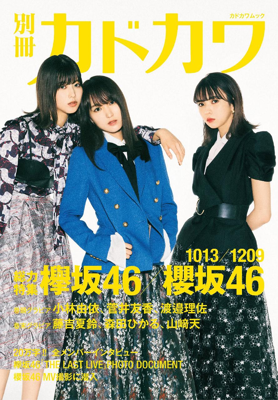 「別冊カドカワ 総力特集 欅坂46/櫻坂46 1013/1209」11/18発売!