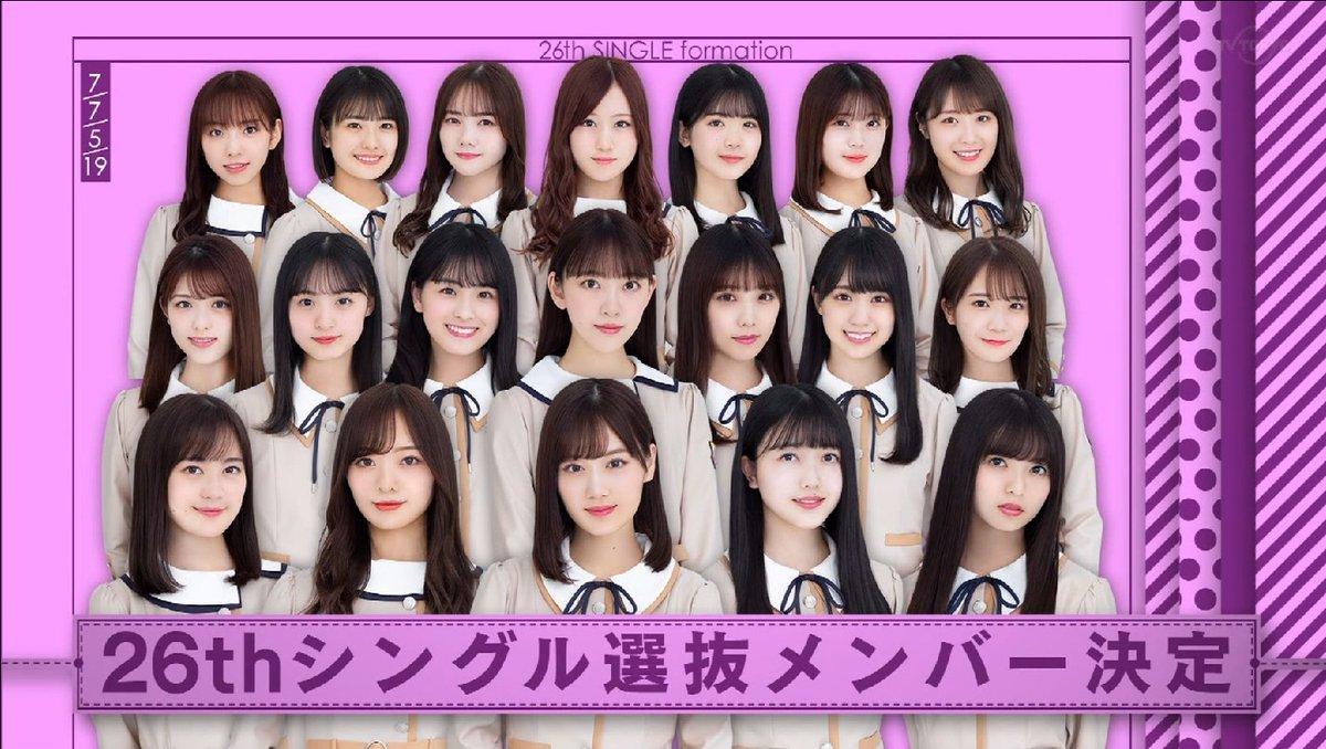 乃木坂46 26thシングル 選抜メンバー発表!センターは山下美月!