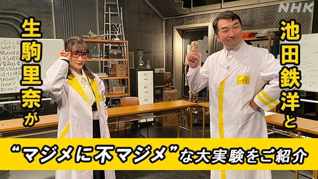 「本気でイグ・ノーベル賞狙います!」生駒里奈&池田鉄洋がユーモアあふれる研究に挑む!【NHK BSプレミアム】