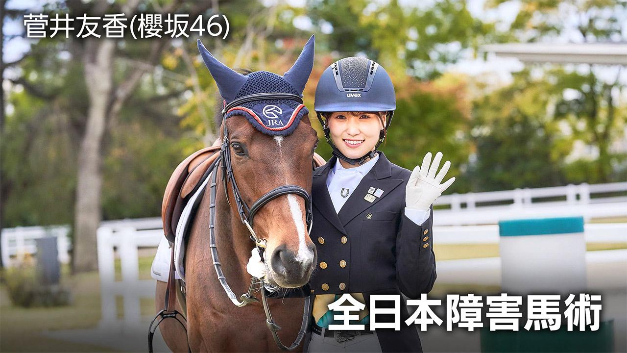 「全日本障害馬術 2020」櫻坂46 菅井友香が馬事公苑を案内!