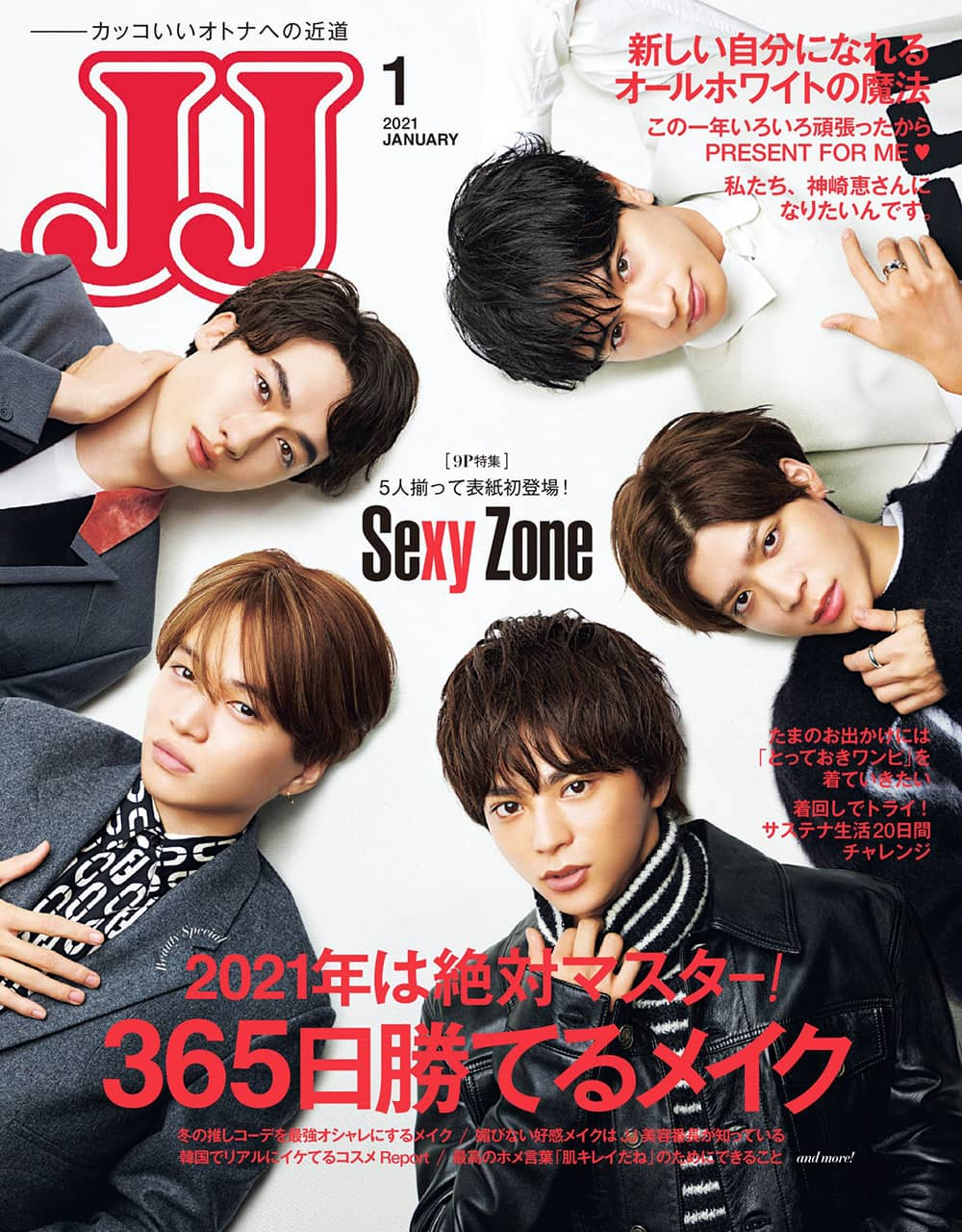 JJ 2021年1月号