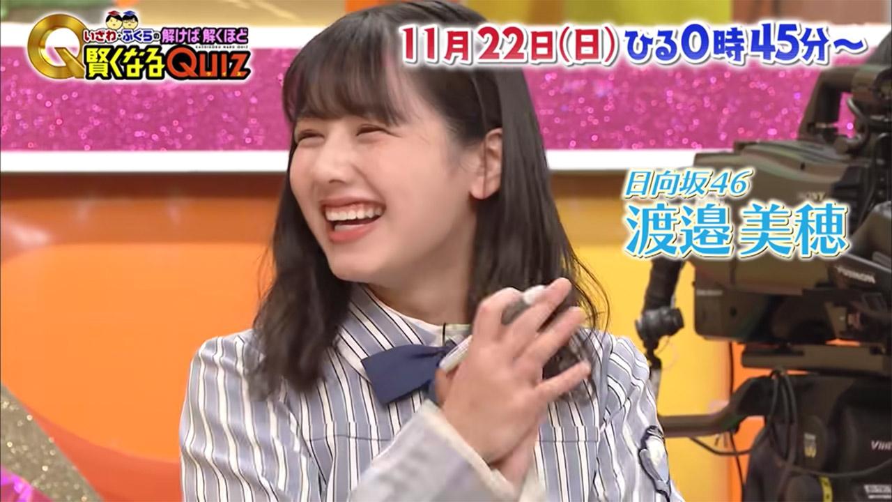 日向坂46 渡邉美穂が「いざわ・ふくらの解けば解くほど賢くなるクイズ」に出演!