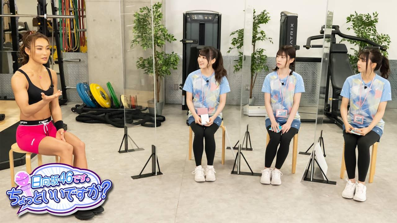 「日向坂46です。ちょっといいですか?」#29:カリスマトレーナーAYAにインタビュー! 22時半からひかりTV・dTV配信!