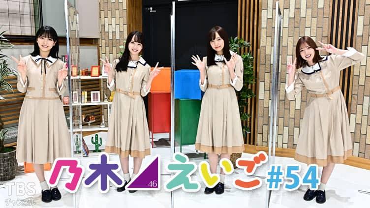 「乃木坂46えいご」#54:早川聖来がゲストで登場!対決ゲームで和田まあやが意地を見せる!?
