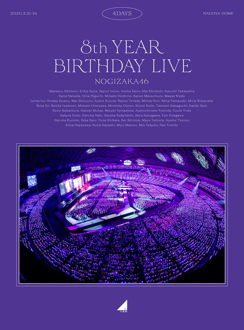 乃木坂46 8th YEAR BIRTHDAY LIVE 2020.2.21~2.24 NAGOYA DOME [Blu-ray][DVD]