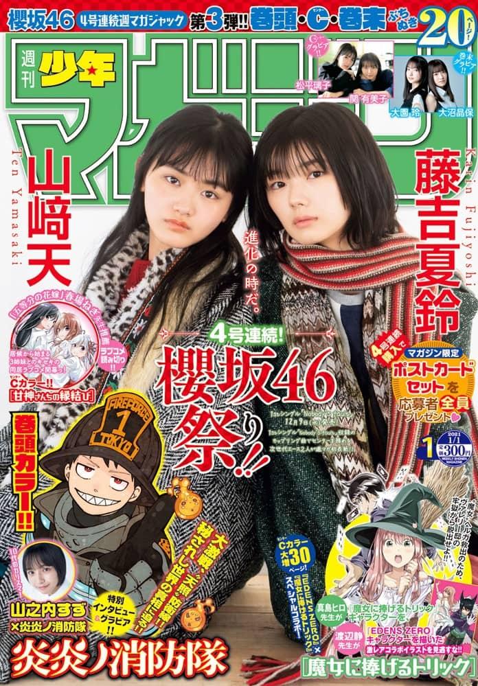 週刊少年マガジン 2021年 No.1