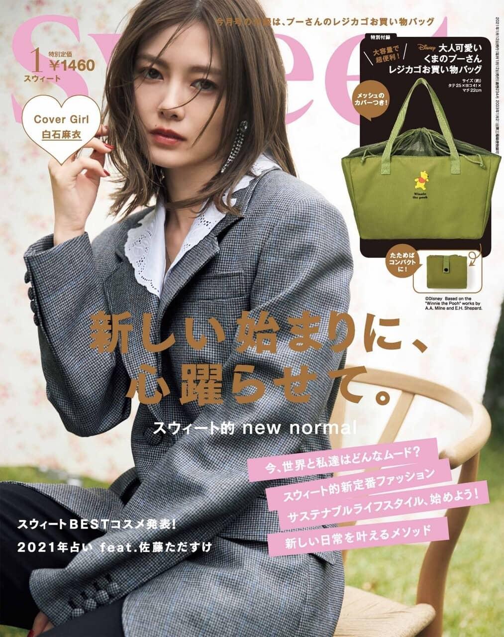 白石麻衣「Sweet 2021年1月号」表紙解禁!12/11発売!