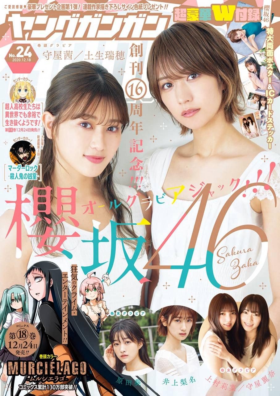 ヤングガンガン 2020年 No.24