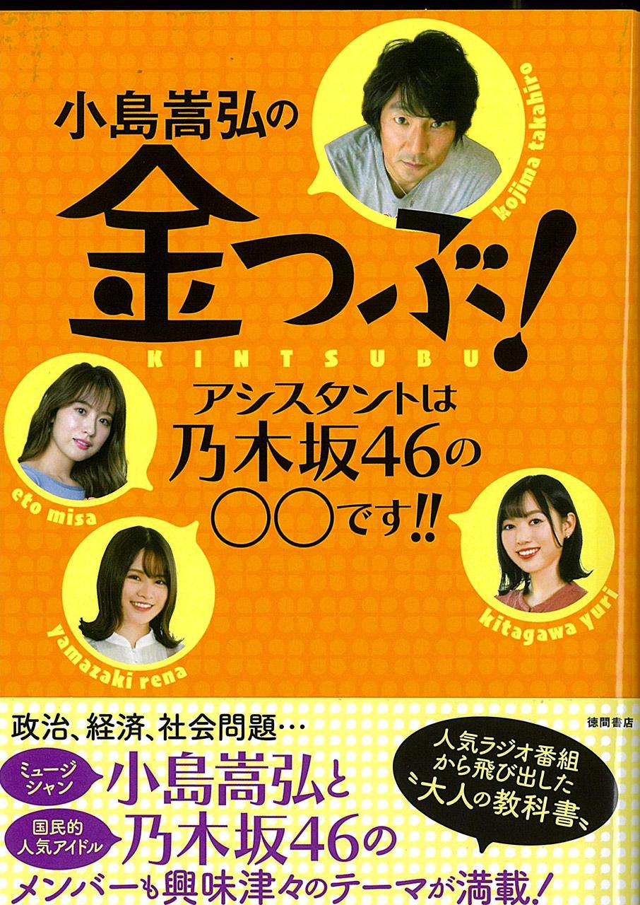 小島嵩弘の金つぶ! アシスタントは乃木坂46の○○です!!