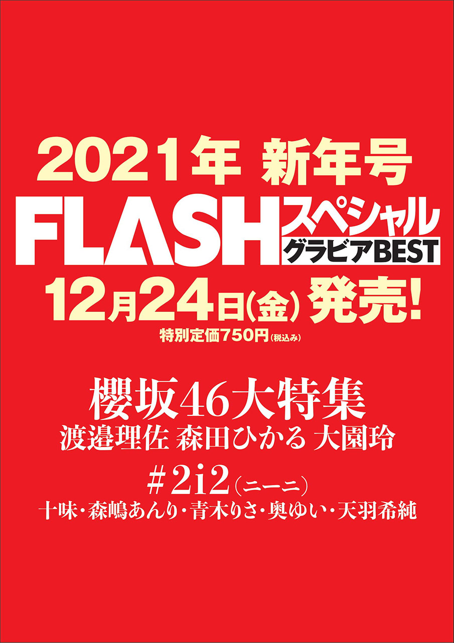 櫻坂46 渡邉理佐×森田ひかる×大園玲が表紙に登場!「FLASHスペシャル グラビアBEST 2021年新年号」12/24発売!