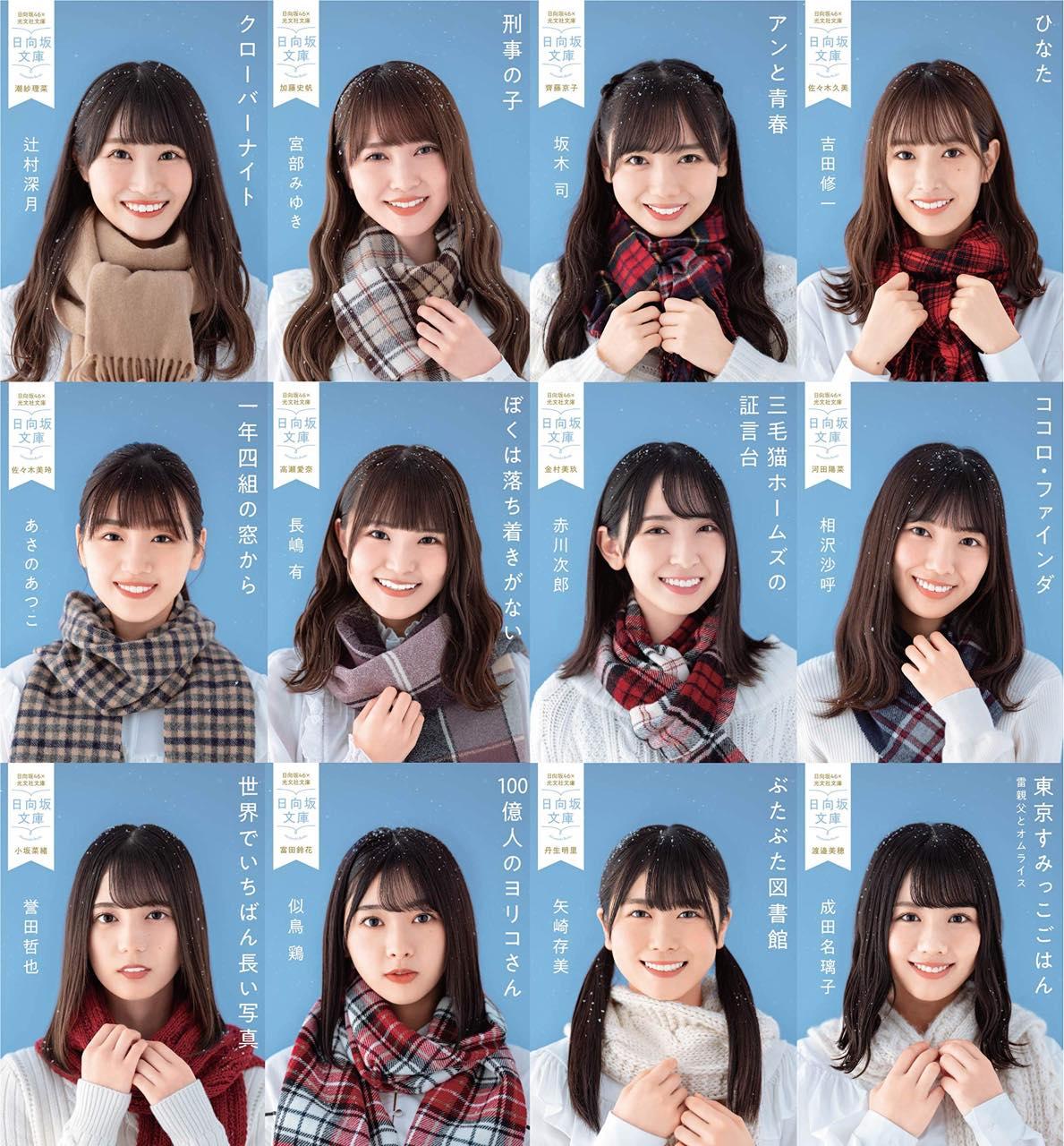 日向坂文庫2021 22冊セット オリジナルしおり付き(光文社文庫)