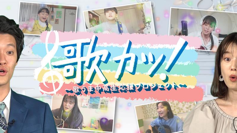 中田花奈が「歌カツ! 〜歌うま中高生応援プロジェクト〜」に出演!1stシーズン優勝決定戦の裏側を一挙大放出SP!