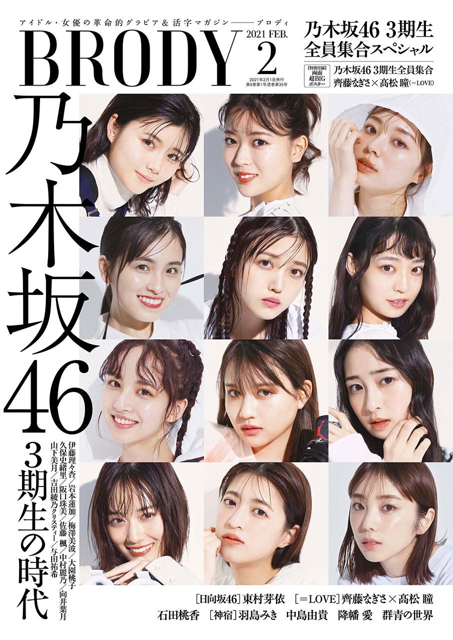 乃木坂46 3期生特集!「BRODY 2021年2月号」本日12/23発売!
