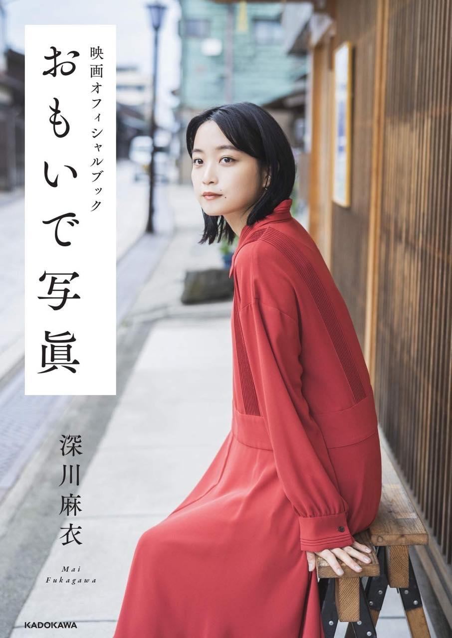 深川麻衣主演映画「おもいで写眞」オフィシャルブック [単行本]