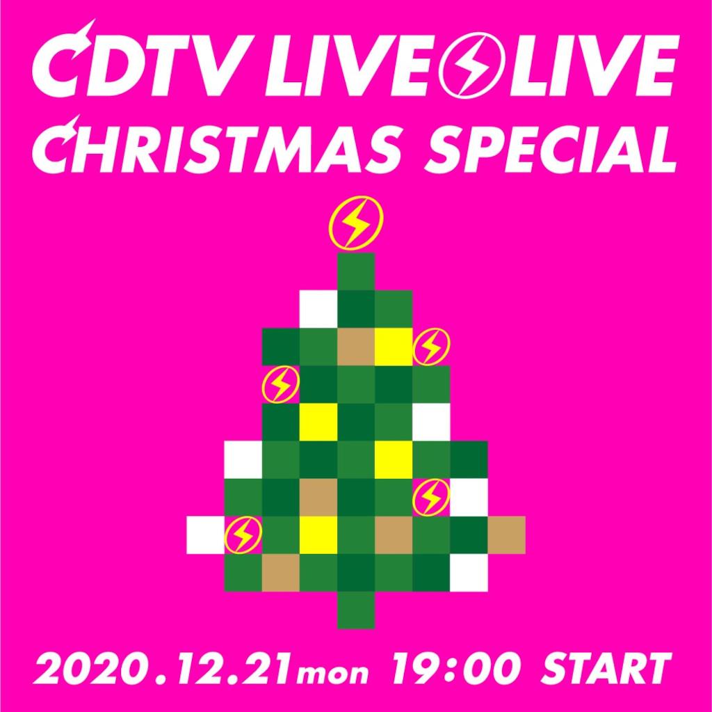 「CDTVライブ!ライブ!クリスマス4時間SP」乃木坂46・櫻坂46・日向坂46が出演!SPコラボも!