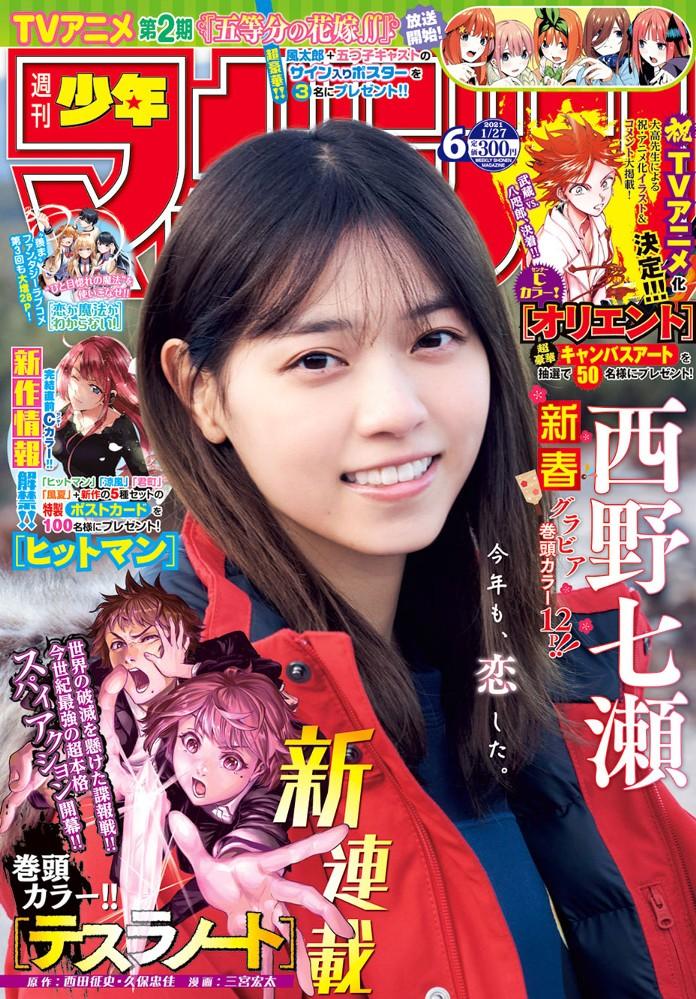 週刊少年マガジン 2021年 No.6
