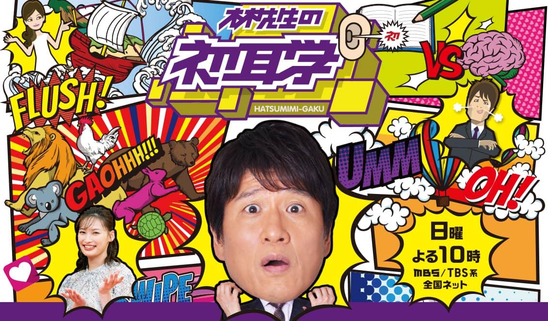日向坂46 齊藤京子、伊藤寧々が「林先生の初耳学」に出演!