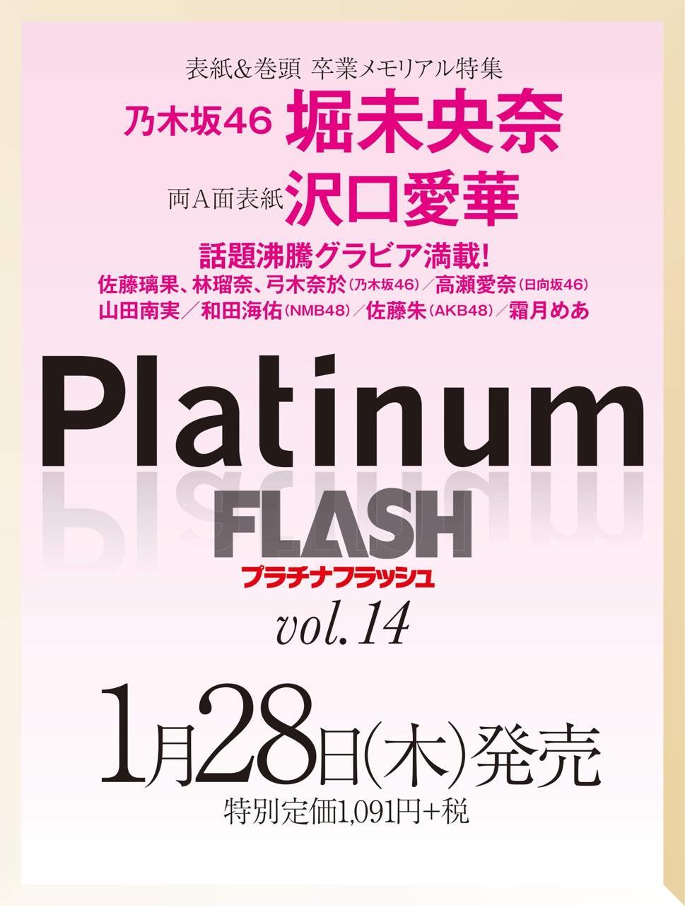 乃木坂46 堀未央奈、表紙&巻頭 卒業メモリアル特集!「Platinum FLASH vol.14」1/28発売!