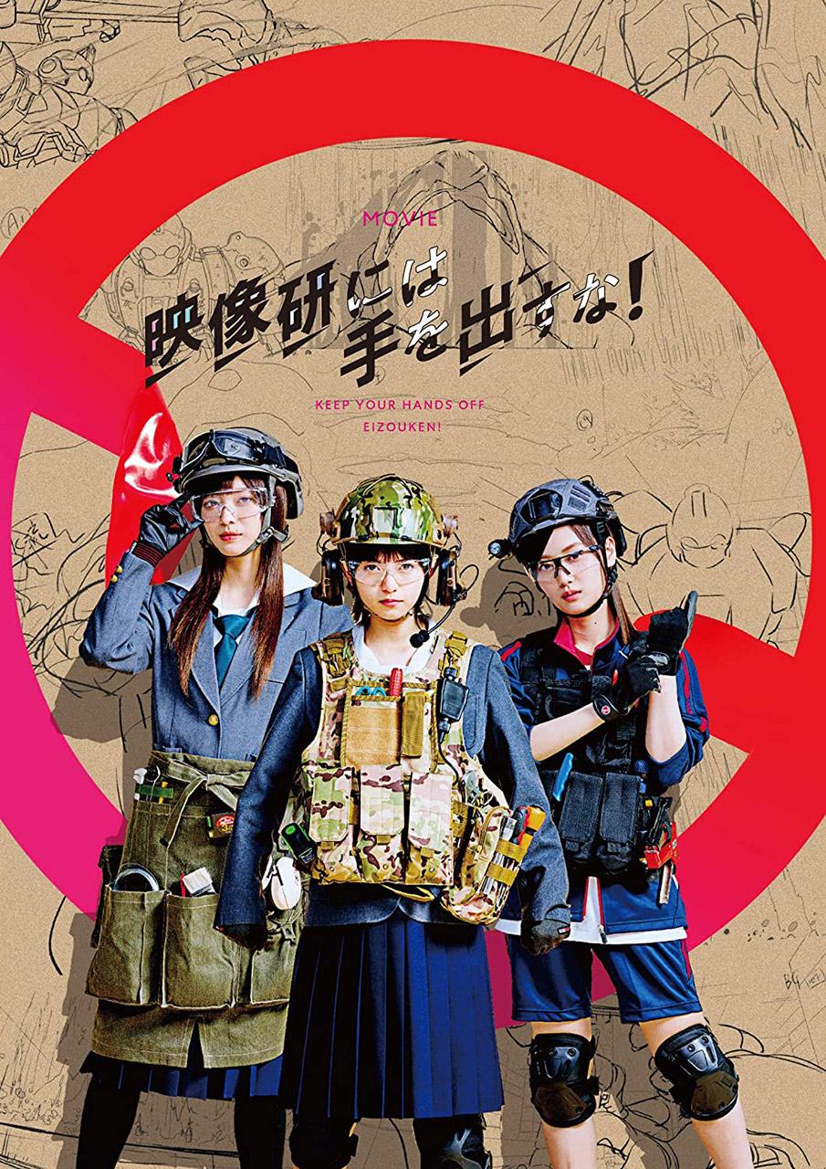 映画「映像研には手を出すな!」Blu-ray&DVD、本日3/3発売!