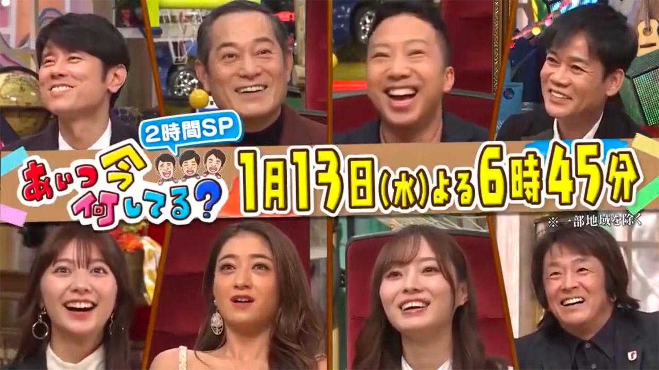 乃木坂46 梅澤美波が「あいつ今何してる? 2時間SP」に出演!