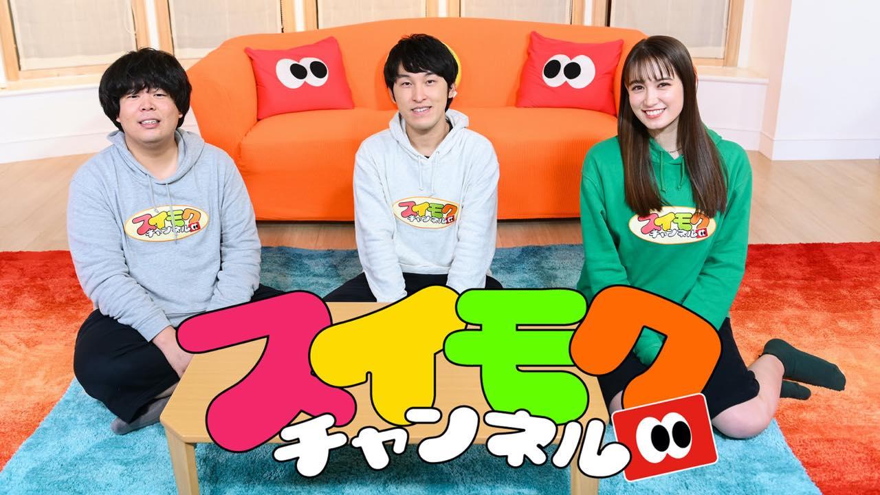 中田花奈が「スイモクチャンネル」に出演!初心者のための投資講座を開催!