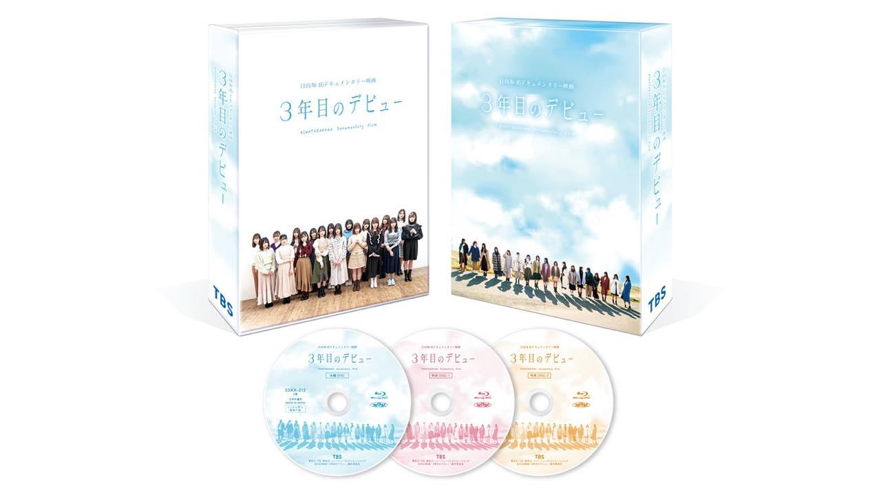日向坂46ドキュメンタリー映画「3年目のデビュー」Blu-ray&DVD化!本日1/20発売!