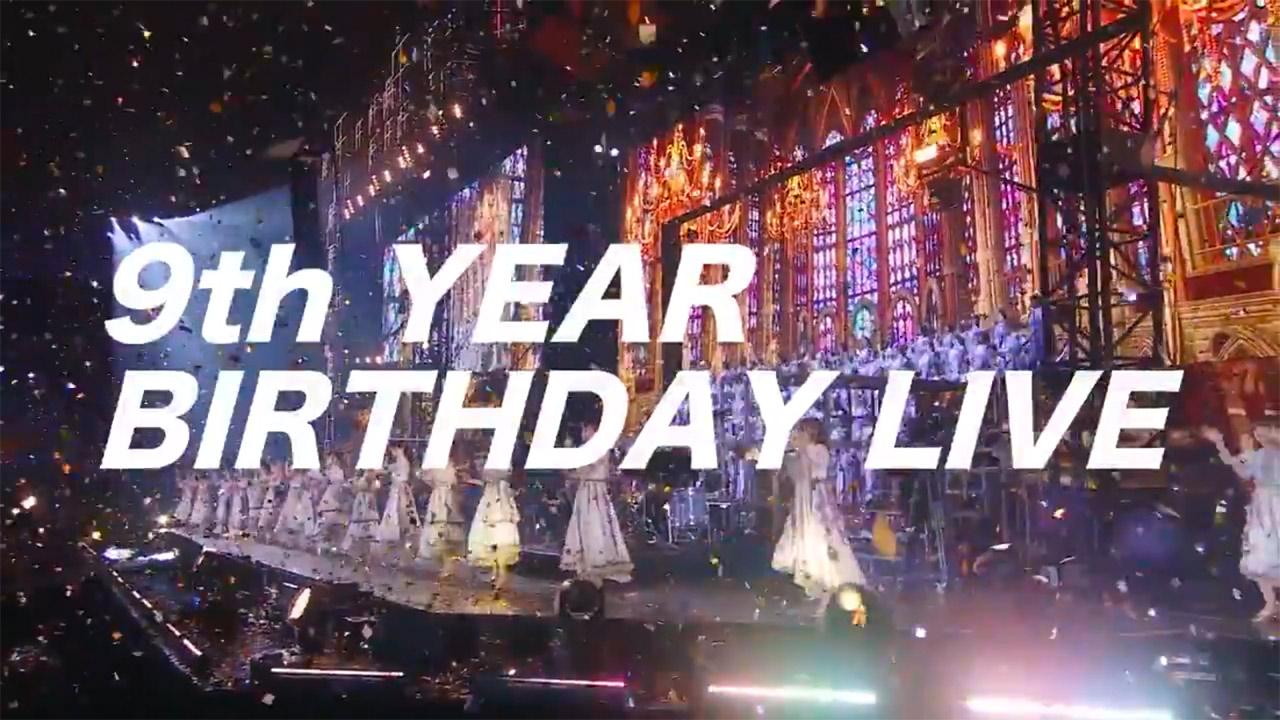 乃木坂46「9th YEAR BIRTHDAY LIVE」開催決定!